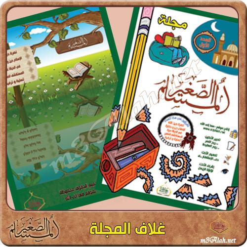 مجلة المسلم الصغير الاصدار الاول - مجلة رائعة لتعليم الاطفال تعاليم واصول الدين بطريقة سهله وبسيطة على سيرفرات مباشرة  T6