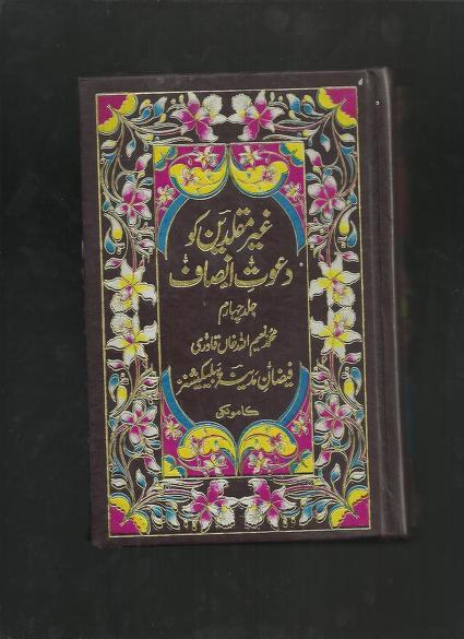 Ahle hadees urdu islamic book pdf ahle sunnat vs deobandi wahabi najdi shaitn ahle bidat khawariji download pdf book
